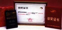 1989: Sieger der Goldmedaille bei der 1. Internationalen Messe in Peking.
